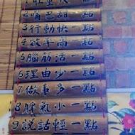 笠林懷古料理