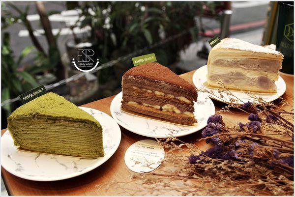 桃園中壢甜點人氣店家IG打卡/MOFA魔法氛子/手工製作真材實料的千層蛋糕,好滋味層層堆疊 輕奢下午茶,食尚玩家推薦,切片禮盒更是送禮的好選擇