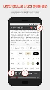 웹소설 톡소다 - náhled