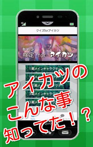 検定forアイカツ アニメ クイズ 色 クイズ ヲタ 宝塚