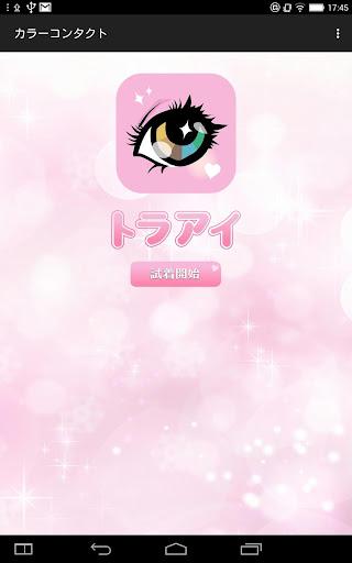 トラアイ ~Try eyes~
