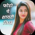 Photo Par Shayari Likhe - फोटो पर शायरी लिखना icon