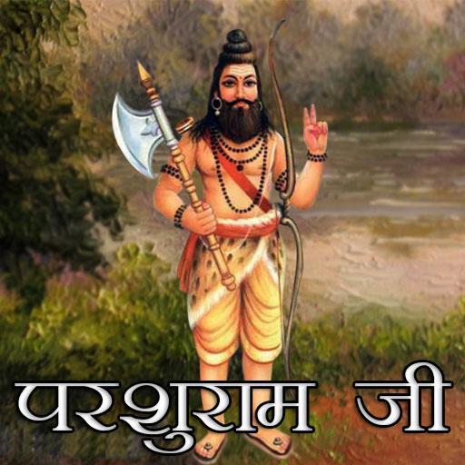 Parshuram Chalisa Aarti Images