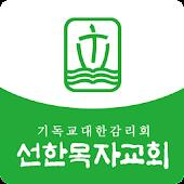 선한목자교회