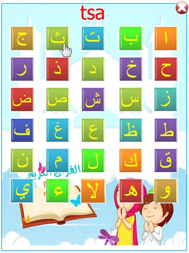 Edukasi Anak Muslim  screenshots 6