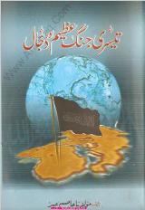 Tesri Jang Azeem Aur Dajjal