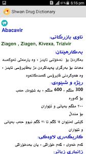 Shwan Drug Dictionary screenshot 5