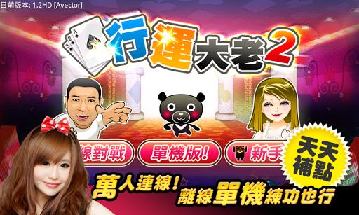 Taiwan Big2 Online painmod.com screenshots 1