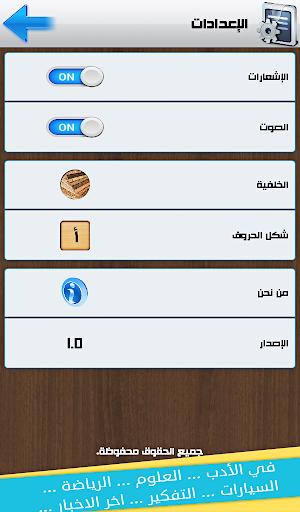 免費下載拼字APP|لغز الكلمات - لعبة ألغاز وذكاء app開箱文|APP開箱王