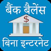 All Bank Balance Checker