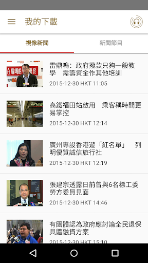 RTHK News  screenshots 8