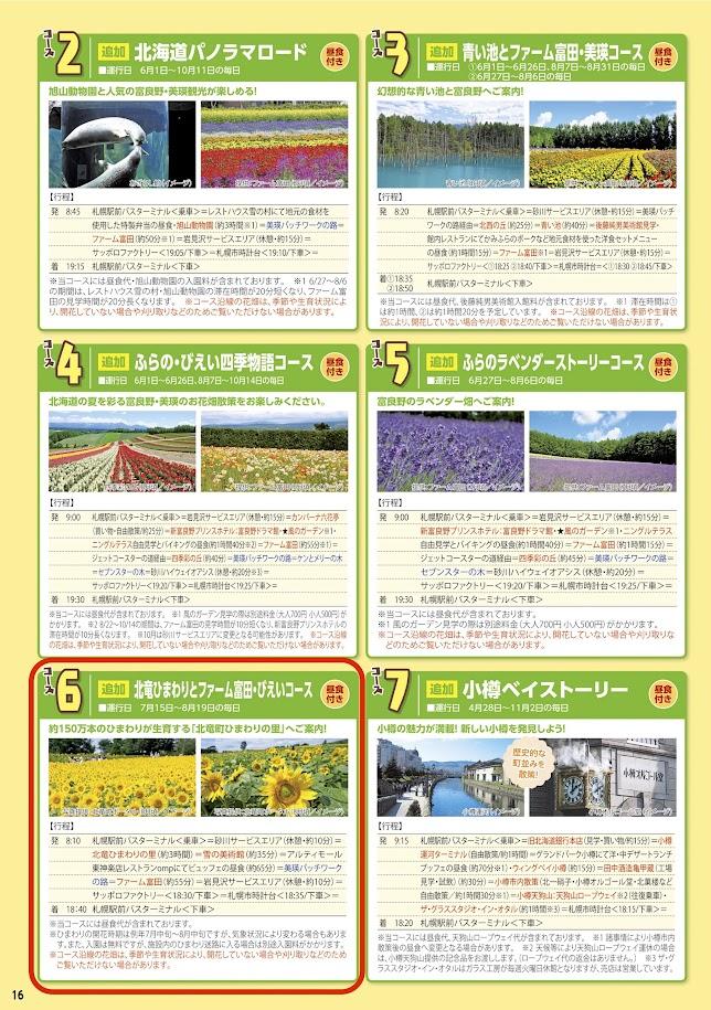 ANAスカイホリデー・パンフレット『旅ドキ北海道 利尻島 礼文島』