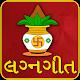 Download Gujarati Lagna Geet For PC Windows and Mac