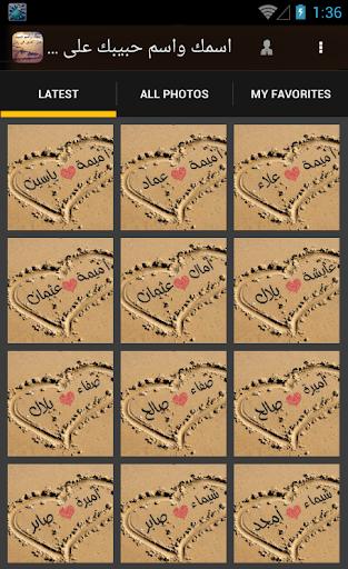 اسمك واسم حبيبك على الرمل screenshot 6