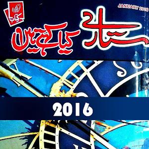 Sitare -  2016