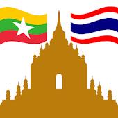 คำศัพท์ไทย-พม่า (พื้นฐาน)