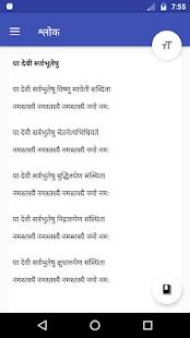 Bhajan, Aarti, Mantra, Chalisa, Shlok in Hindi - náhled