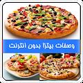 وصفات بيتزا بدون انترنت download