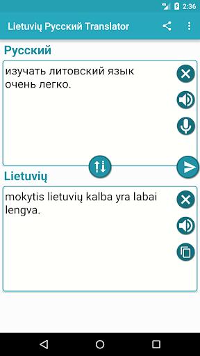 Lithuanian Russian Translator 1.1 screenshots 2