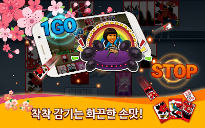 신봉선맞고3 : 국민고스톱 APK Download – Free Card GAME for Android 9
