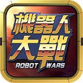 Download 機器人大戰 APK for Laptop