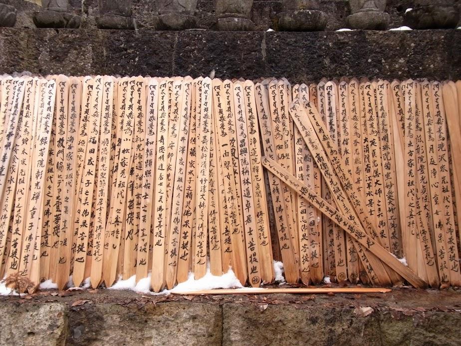 Tablillas de madera usadas para el Kaimyo de manera honraoble