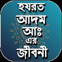 হযরত আদম আঃ এর জীবনী icon