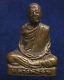 รูปเหมือนปั้มรุ่นแรก หลวงพ่อสุข วัดราษฎร์บูรณะ จ.สมุทรสงคราม พ.ศ. 2500