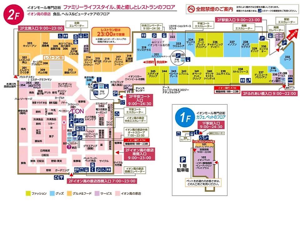 A123.【高の原】1-2階フロアガイド 170111版.jpg