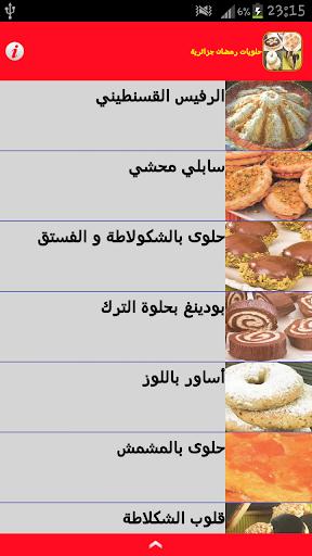 حلويات رمضان جزائرية 2015