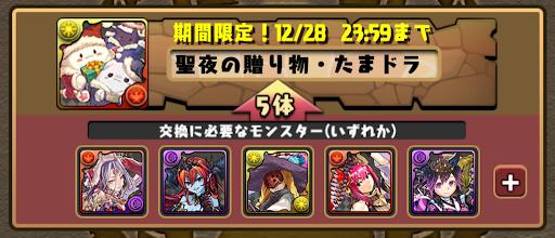 クリスマス交換-★9&★8