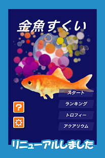 Scooping Goldfish Free Version- screenshot thumbnail
