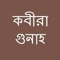 কবীরা গুনাহ icon
