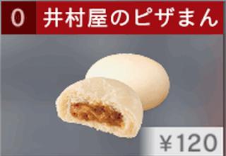 井村屋のピザまん