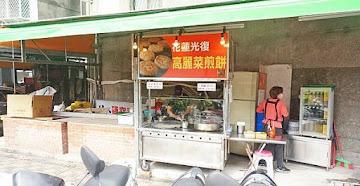 花蓮光復高麗菜煎餅 板橋店