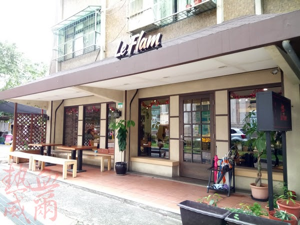 食記:Le Flam樂芙坊(法國風味料理)@ 劍潭捷運站