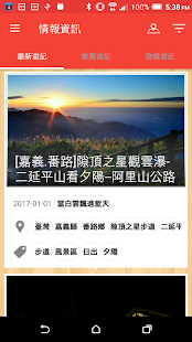 景點探索- screenshot thumbnail