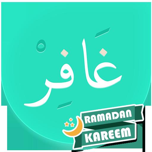 Ghafir: Smart Ramadan Duaa!