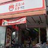 波蘿油王子MINI茶餐廳