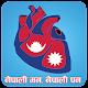 Nepali Pann Download for PC Windows 10/8/7