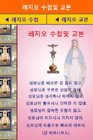 레지오 수첩 교본 v2 천주교 성당