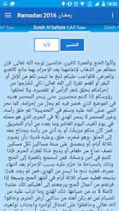 Ramadan 2016 screenshot 4