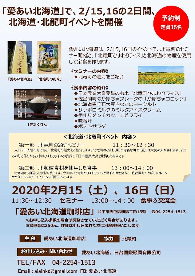 台湾「愛あい北海道」で北海道・北龍町イベントを開催
