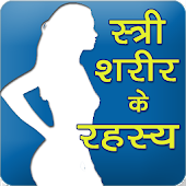 Female Body Secrets in Hindi