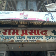 Ramprasad Medical & General Stores photo 2