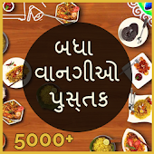 Complete Recipe Book in Gujarati