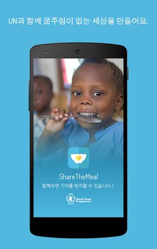 ShareTheMeal – 아이들을 돕습니다