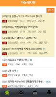 Screenshot of 주식증권 종목정보 시장정보 비법전수 (오름스톡)