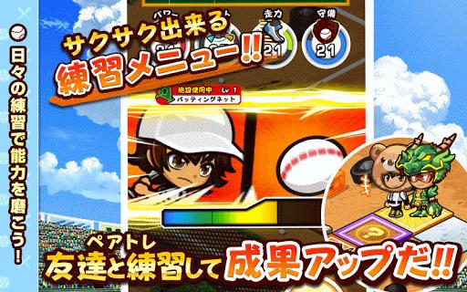 ぼくらの甲子園!ポケット 高校野球ゲーム screenshot 13