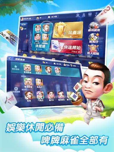 開心鬥一番-港式麻雀 跑馬仔 鋤大D等5 IN 1 3.5.3 screenshots 1